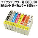 エプソンプリンター用 IC8CL53 8個セット(選べるカラー)【互換インクカートリッジ】【ICチップ有(残...