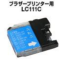ブラザー LC111C シアン 【互換イ