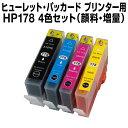 ヒューレット・パッカード HP178XL 4色セット 【増量】【送料無料】【互換インクカートリッジ】【ICチッ...
