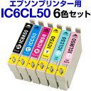 エプソンプリンター用 IC6CL50 互換インク ICY50 インクエプソン ep−802a インク ...