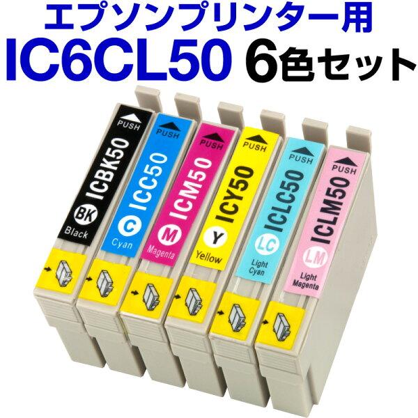 エプソンプリンター用IC6CL50互換インクICY50インクエプソンep−802aインクエプソンインクPMA820ホビナビエプソ