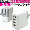 acアダプター 4ポート usb 充電器 急速充電 USBタ