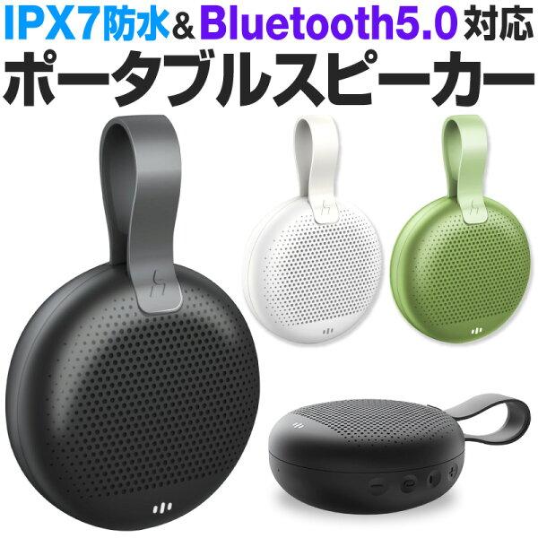 スピーカーBluetooth高音質Bluetoothスピーカーワイヤレススピーカーブルートゥーススピーカー防水ブルートゥースワイ