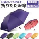 折りたたみ傘 晴雨兼用 レディース 折り畳み傘 軽量 ワンタッチ uvカット 自