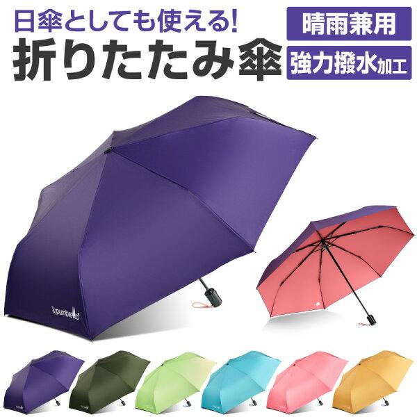 折りたたみ傘晴雨兼用レディース折り畳み傘軽量ワンタッチuvカット自動開閉軽量コンパクトメンズ子供用かわいい超軽量300gワンタッ