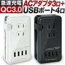 acアダプター usb 充電器 急速充電 電源タップ USB