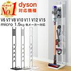 【楽天1位】ダイソン用スタンド 掃除機 スタンド dyson SV18 V11 V10 V8 V7 V6 slim スリム アイリスオーヤマ 東芝 マキタ 対応 収納スタンド コードレス掃除機 他機種対応 クリーナ— クリーナ—スタンド タワー