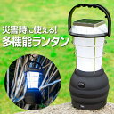 【お買い物マラソン限定特別価格!】ランタン LED 充電式 ...