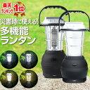 【200円OFFクーポン】【楽天1位】ランタン LED 充電...