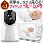ベビーカメラベビーモニター見守りカメラ赤ちゃん赤ちゃんカメラみまもりカメラ赤ちゃん見守り赤ちゃんベビーモニターワイヤレス見守りカメラ見守りカメラペット