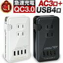 【楽天1位】acアダプター usb 充電器 急速充電 電源タ