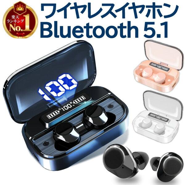 ワイヤレスイヤホンbluetoothイヤホン完全ブルートゥースイヤホンBluetooth5.1イヤホンiphone自動ペア
