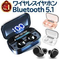 【楽天1位 あす楽対応可】ワイヤレスイヤホン bluetooth イヤホン iphone 完全 ブルートゥース イヤホン Bluetooth5.1 イヤホン iphone13 iphone13 mini iphone13 pro iphone13 pro max 自動ペアリング IPX7防水 両耳 片耳 通話 AACコーデック ノイズキャンセル