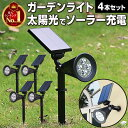 【楽天1位】ガーデンライト ソーラーライト 4個セット ソーラー おしゃれ 屋外
