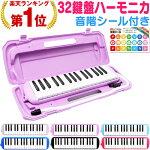 鍵盤ハーモニカケースホース吹き口32鍵盤卓奏用パイプ卓奏用ホース立奏用吹き口軽量32鍵盤ハーモニカお名前シール音階シールクロスプレゼント贈り物おもちゃ