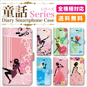 iPhone6/5s/5対応!プレゼント ギフト人気 かわいい おしゃれ カバー apple au softbank docomo...