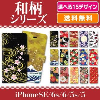 ★ iPhone6s iPhone6 設計書類型皮套日本圖案系列日本模式受歡迎的 iPhone 6 5 s 5 智慧手機案例 smahocase 智慧手機 iPhone iPhone 6 5 smahocover nb8 iPhone5s/5
