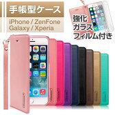 【楽天ランキング1位獲得】 スマホケース 手帳型 ベルトなし iPhone7ケース iPhone7 手帳型ケース 強化ガラス保護フィルム付き 送料無料iPhone7 Plus iPhone6s Plus iPhone6 Plus iPhone SE iPhone5s 5 アイフォン7 ケース アイフォン6 Xperia Galaxy S7 edge ZenPhone