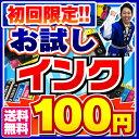 【買い回りイベント限定50円OFFクーポン】インクカートリッ...