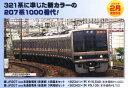 トミックス JR 207 1000系 通勤電車 (新塗装) 基本4両セット 92341 TOMIX、【鉄道模型】【ポイ...