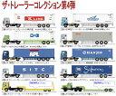 トミーテック ザ・トレーラーコレクション第4弾 1BOX(1BOX:10個入) 【鉄道模型・Nゲージサイズ】