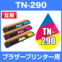 Ou-tn-290-cmy-set