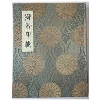 御朱印帳・高級金襴定番5種(薄緑)