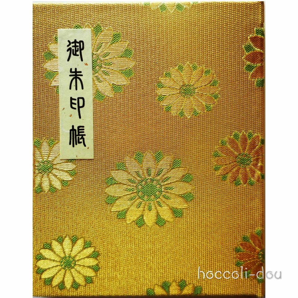 ご朱印帳高級・西陣織【人気・シンプル・可愛い/かっこいい/おしゃれ】