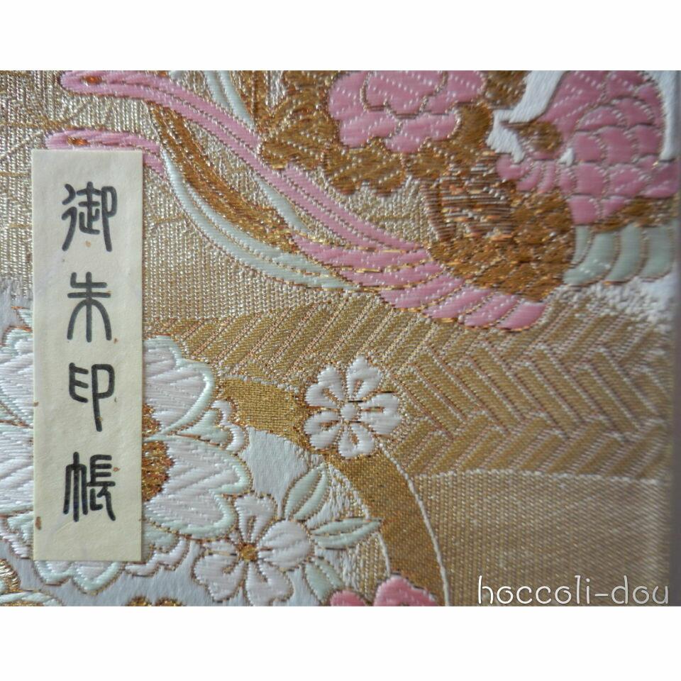 御朱印帳(朱印帳)金糸と花柄・西陣織金襴・上製本仕上げ(60ページ)