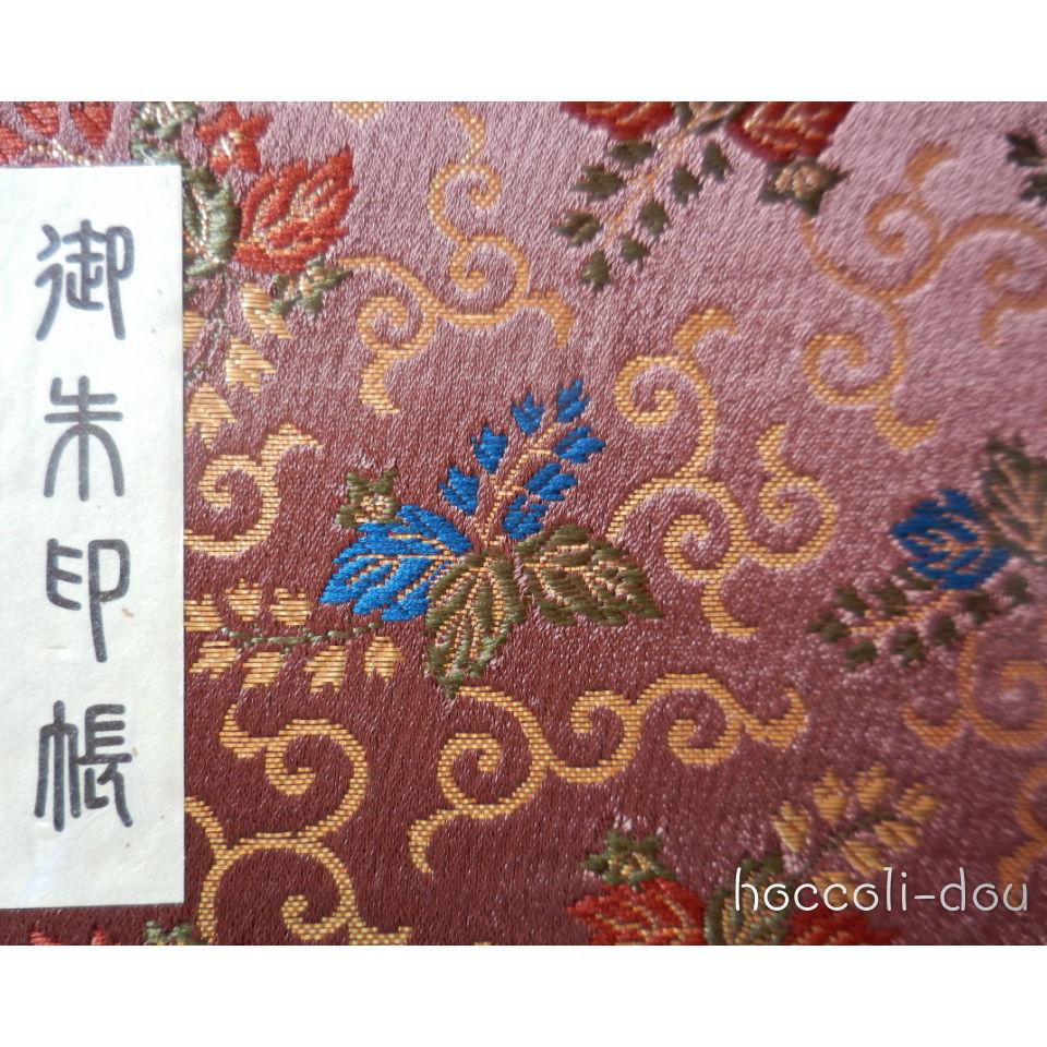 御朱印帳(朱印帳)(茶)西陣織金襴・上製本仕上げ(60ページ)