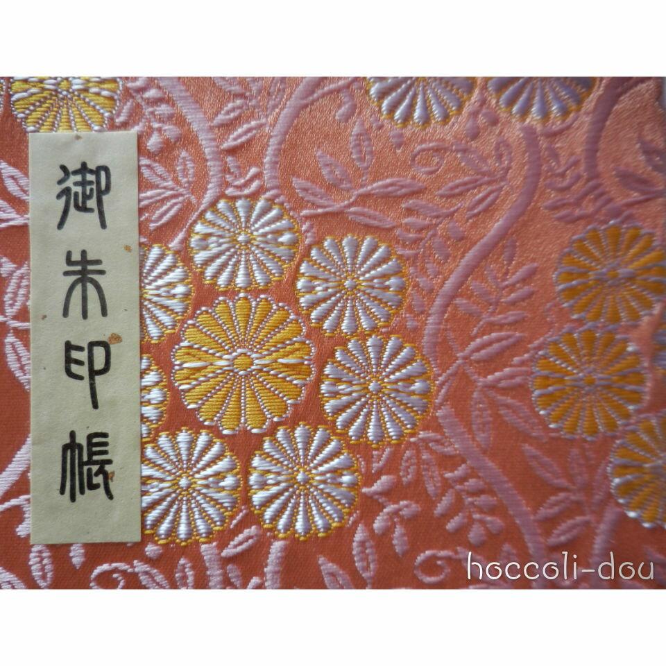 御朱印帳(朱印帳)かわいいピンク柄・西陣織金襴・上製本仕上げ(60ページ)