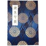 御朱印帳・高級金襴定番5種(紺)