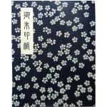 御朱印帳(朱印帳)「藍色小紋柄(小桜)」・上製本仕上げ(60ページ)