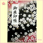 御朱印帳(千代紙)桜柄黒