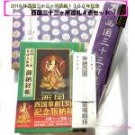 【西国草創1300年記念巡礼セット(納経帳)】納札50枚綴付