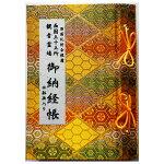 納経帳(西国)金