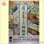 【納経帳】四国霊場八十八ヶ所(日本遺産認定版)ビニールカバー付