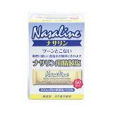 Nasaline ナサリン 鼻腔洗浄器 鼻うがい専用 精製塩 Nasaline Salt50