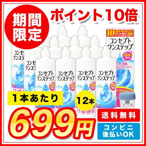 AMO コンセプトワンステップ トリプルパック×4[300ml×12本]【コンタ...