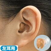【送料無料】【専用電池プレゼント!】シーメンス補聴器取扱いの超小型耳穴型デジタル補聴器 デジミミ3 左耳用
