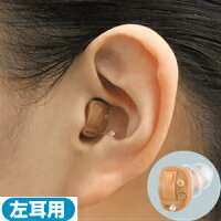 超小型耳穴型デジタル補聴器デジミミ3左耳用