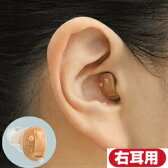 【送料無料】【専用電池プレゼント!】シーメンス補聴器取扱いの超小型耳穴型デジタル補聴器 デジミミ3 右耳用