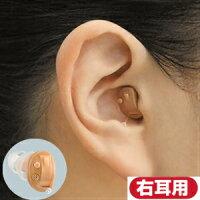 超小型耳穴型デジタル補聴器デジミミ3右耳用