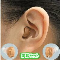 超小型耳穴型デジタル補聴器デジミミ3両耳用