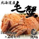 【北海道産毛蟹360g×2】水産物応援商品 水産業界最安値に...