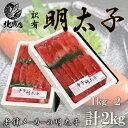 【訳有辛子明太子2k】辛子明太子 大容量 お弁当 おかず 簡...