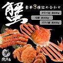 【3大蟹】豪華3大蟹セット 本ズワイガニ(姿)約660g 毛