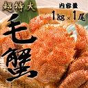【ロシア産毛蟹1kg】最高ランクの堅蟹をボイルし急速冷凍!極...