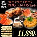 海鮮 ギフト 贈り物【かにうにいくらほたてセット】 北海道の美味しさをまるごと凝縮した 超得セット 毛ガニ ズワイガニ ホタテ貝柱 イクラ うに 北海