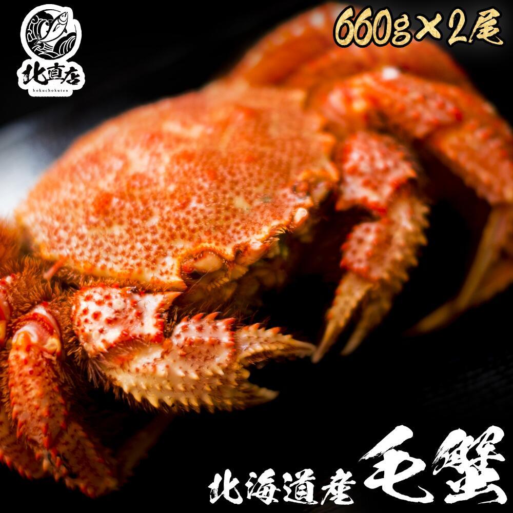 魚介類・水産加工品, カニ 660g2 1660g 2